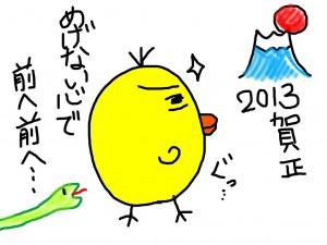2013年賀正